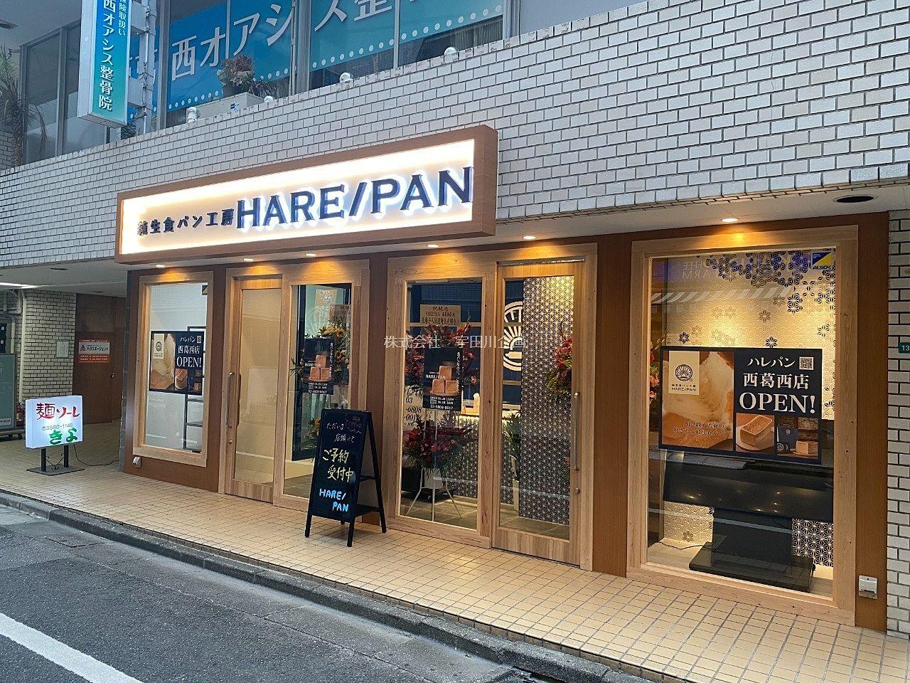純生食パン工房 HARE/PAN オープン