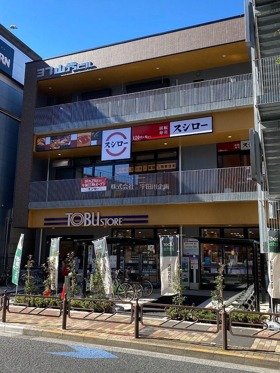 2020年10月29日 スシロー葛西駅前店オープン