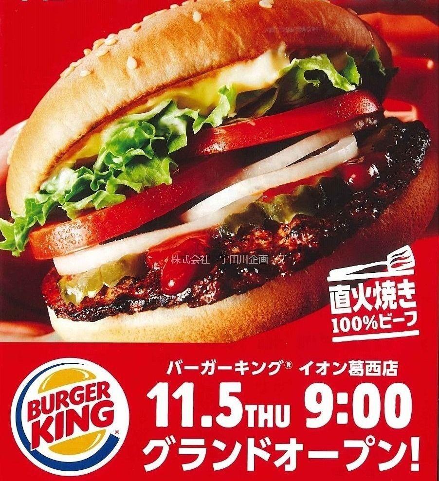 『バーガーキング・イオン葛西店』オープン!