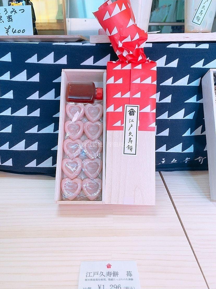葛餅ではなく『久寿餅』 東小松川の山信食産