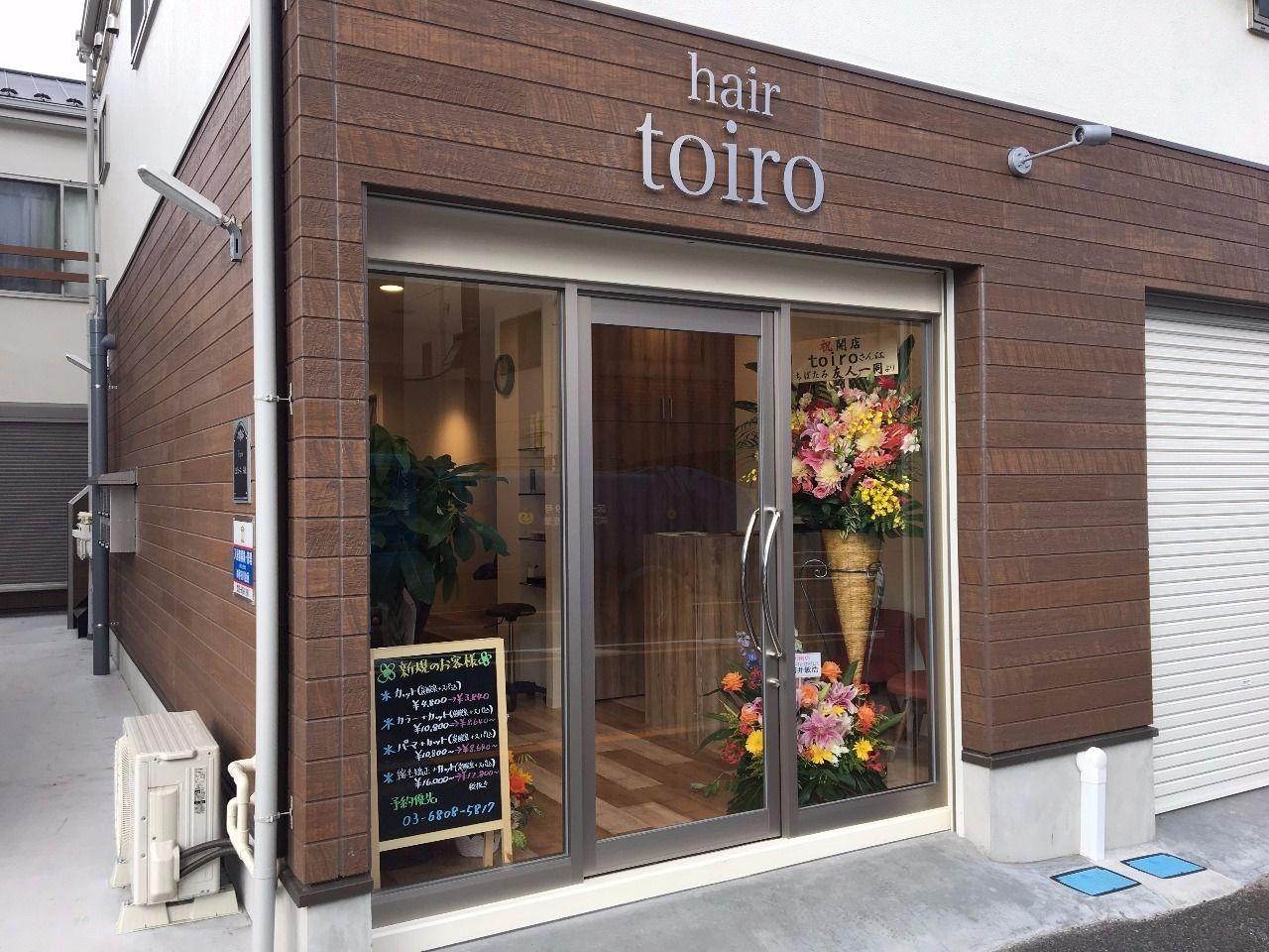 祝開店!!船堀7丁目 美容室『hair toiro』のご紹介です。