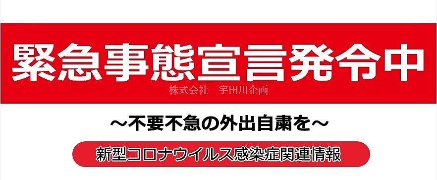 緊急事態宣言措置に伴う区の施設等の開館情報