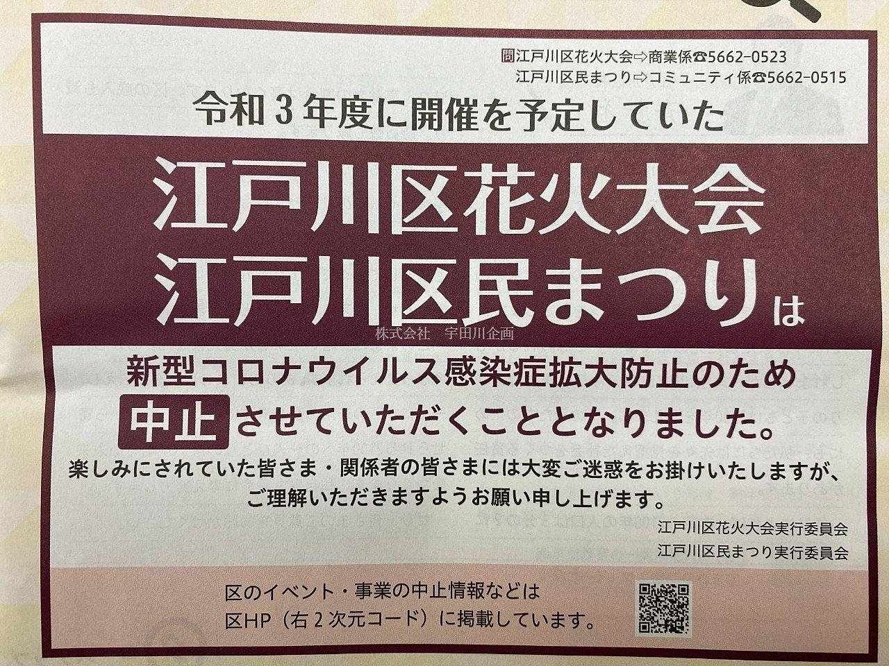 江戸川区イベント中止のお知らせ