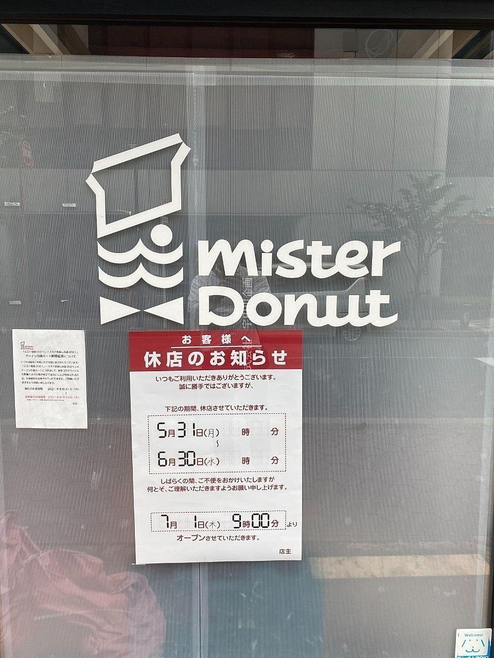 ミスタードーナツ西葛西店7月1日リニューアルオープン