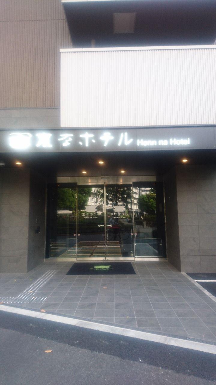 『変なホテル』西葛西