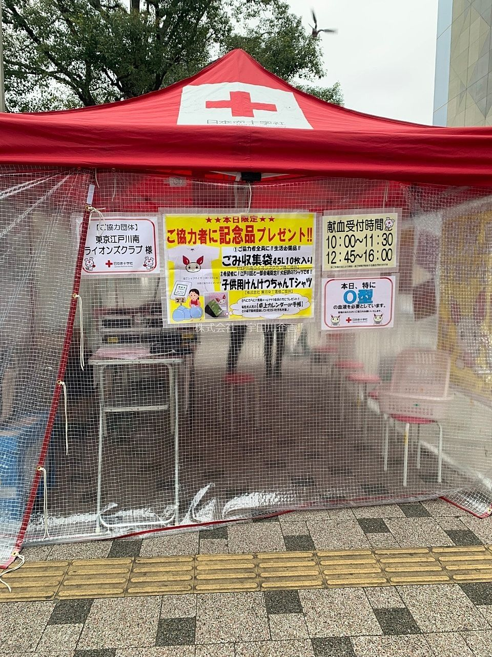 本日12月16日(日)献血やっております@西葛西駅南口広場!